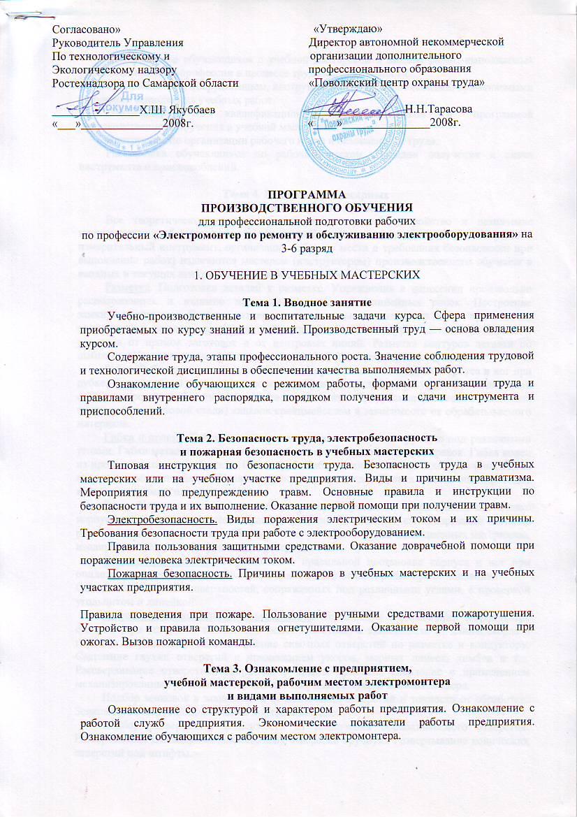 Инструкция по охране труда электромонтера по ремонту и обслуживанию электрооборудования :: frohdevtimi