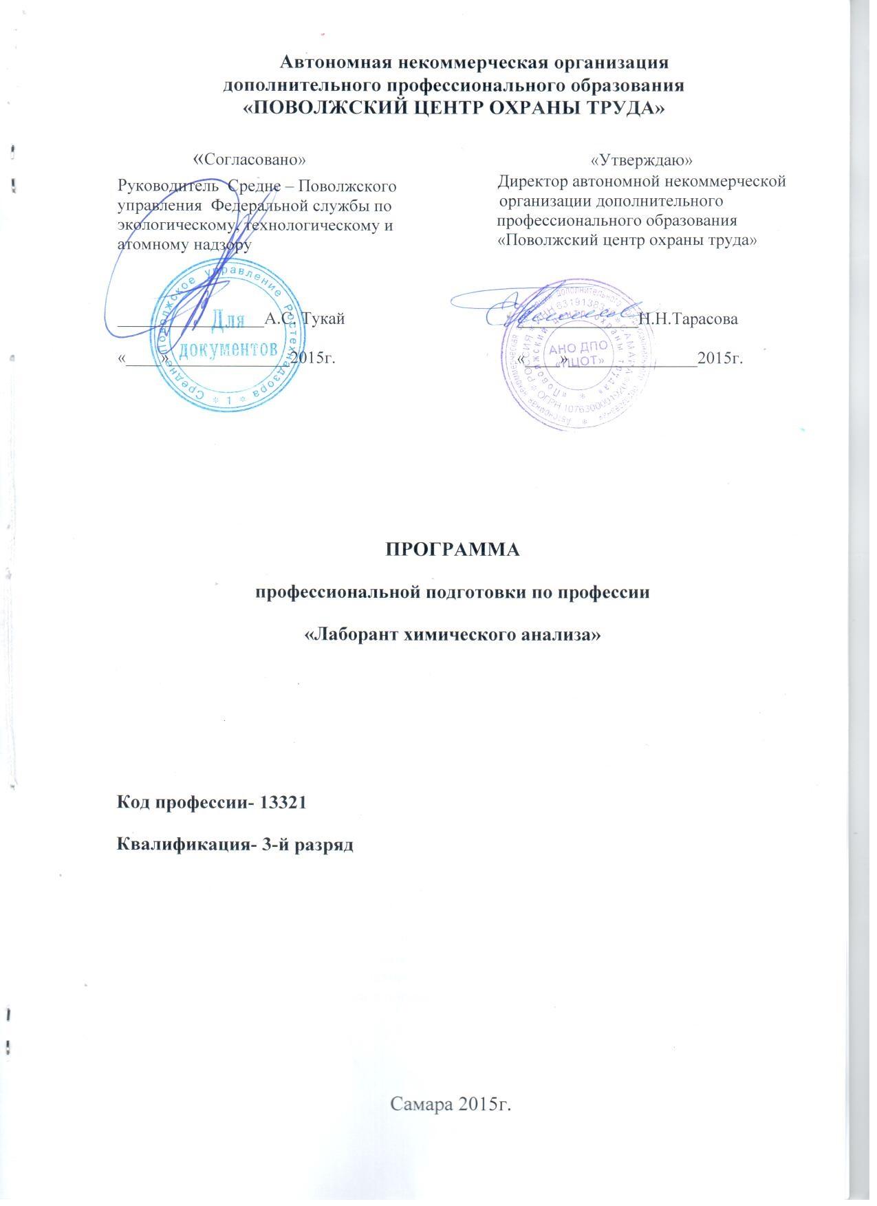 Уголовный кодекс Республики Казахстан - ИПС ділет